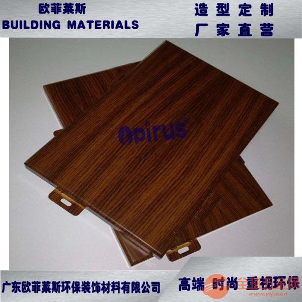 秦皇岛木纹铝板欧菲莱斯工厂价格