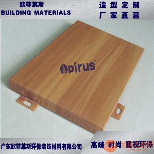苏州木纹铝板欧菲莱斯工厂直销