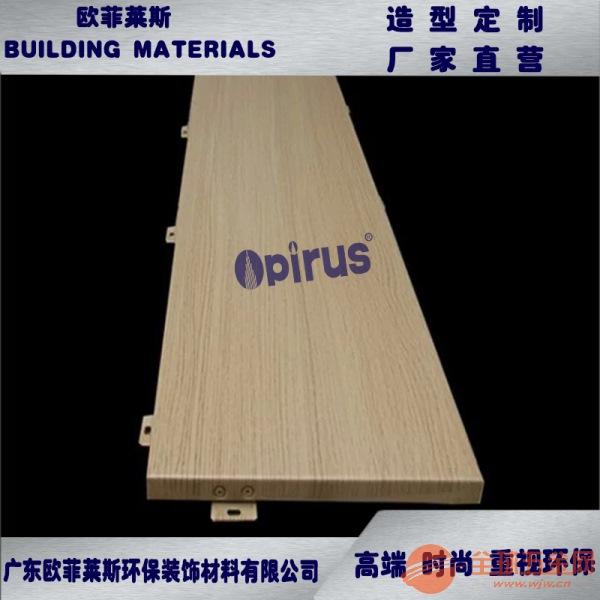宜宾室内木纹铝单板专业加工20年