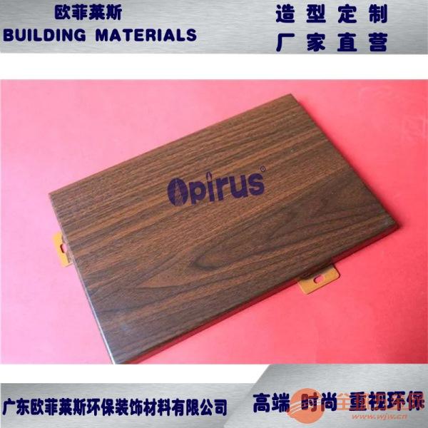佛山木纹铝板多少钱