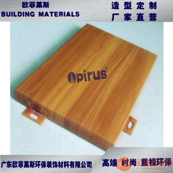 宜昌仿木纹铝单板工厂直供