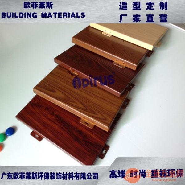 安阳仿木纹铝单板定制