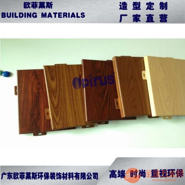 镇江室内木纹铝单板工厂直供