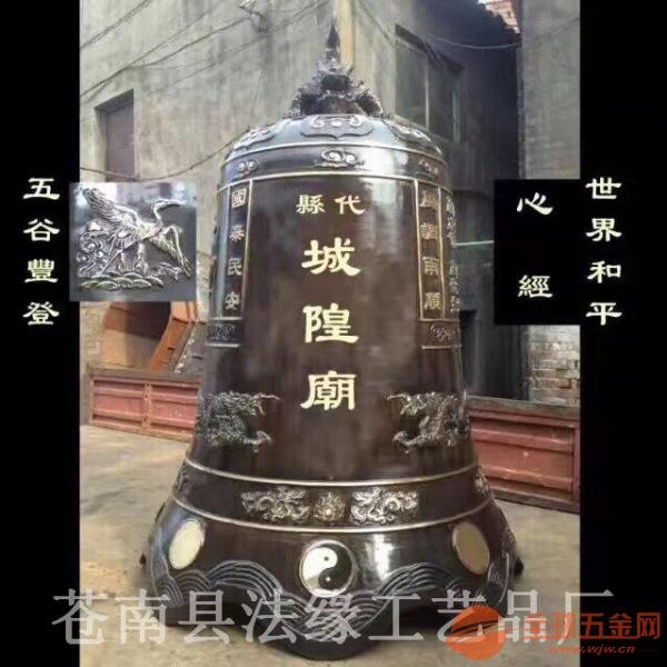铜钟铸造厂