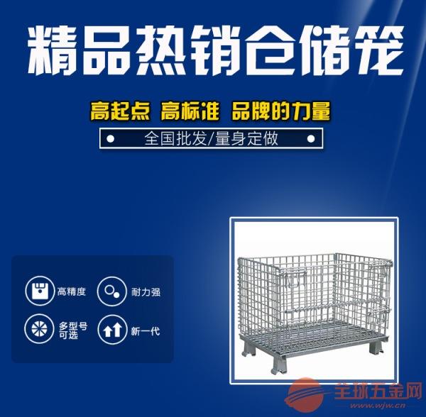 广东折叠式仓储笼