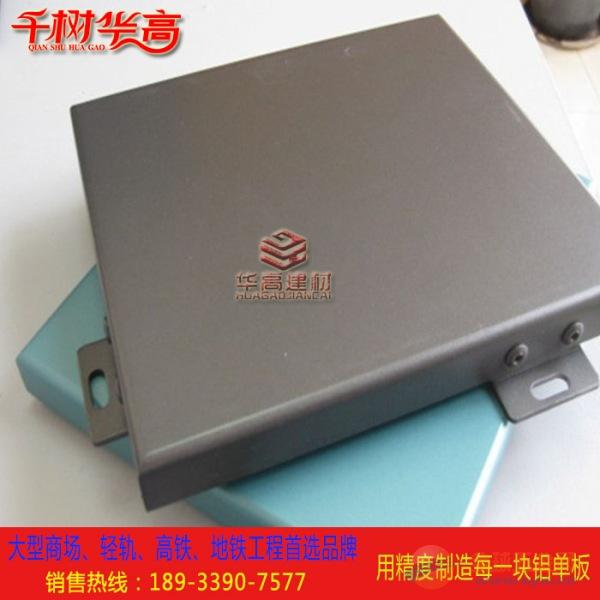氟碳铝单板厂家专业订做品质保证