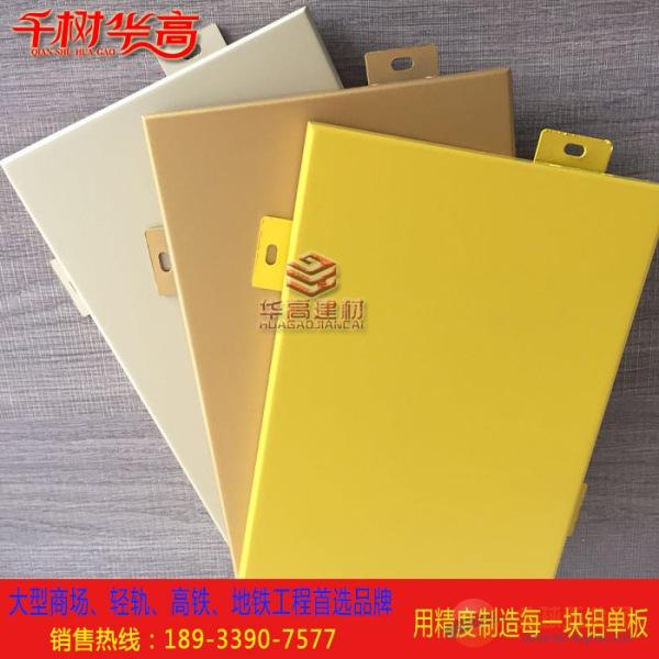 铝单板天花板广东厂家报价
