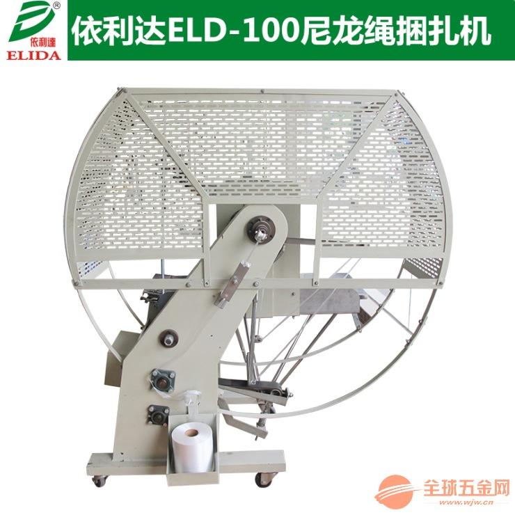 东莞ELD-100尼龙绳捆扎机节省时间、物质、人力