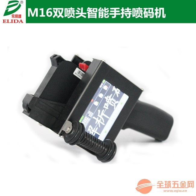 依利达M16双喷头智能手持喷码机、前山板材喷手提式印字机