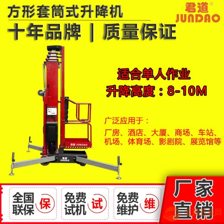 广州供应单柱套筒式液压升降平台GTWY14/14米套缸式升降梯