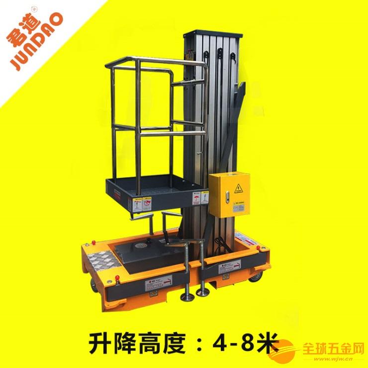 商店高空作业使用单柱式铝合金升降机