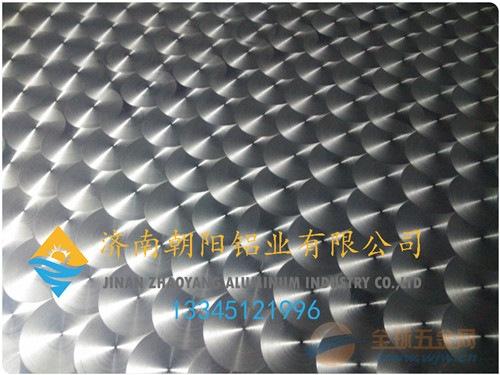 做现货鱼鳞纹铝板生产厂家