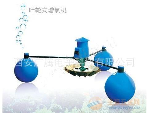 供应1.5KW/380V叶轮增氧机