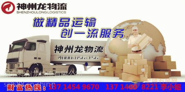 惠州淡水到瓊山區物流貨車板車電話