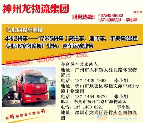 惠州惠阳到寻乌县物流货车板车电话