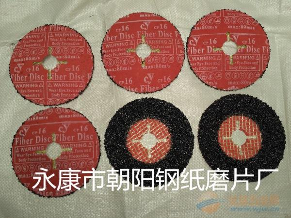 红钢纸砂盘,造船用钢纸砂盘,砂盘生产厂家,