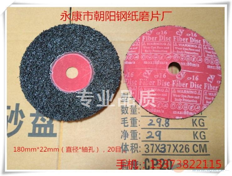 7寸圆孔红钢纸砂盘,中性标,英文标,