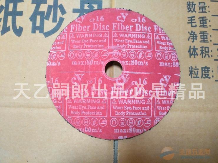 圆孔7寸钢纸砂盘,