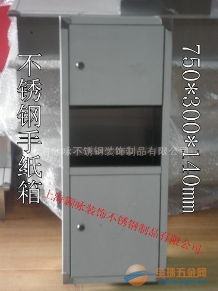 卢湾嵌入式不锈钢手纸箱供应