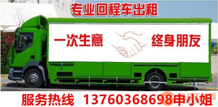 達州通川到成都溫江4米2回程車出租歡迎您=一站式到達=
