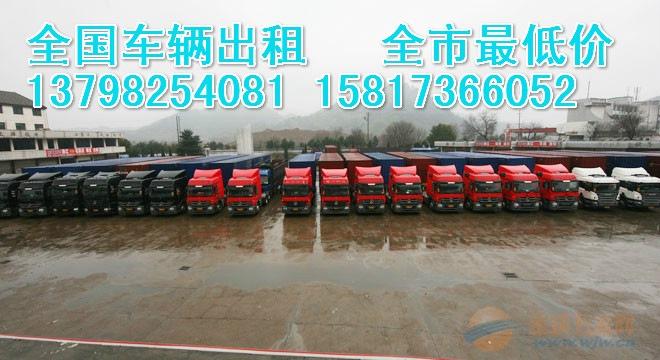 深圳龙岗坪山到永州17.5米平板车大货车出租