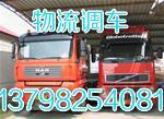 深圳龙岗光明宝安龙华至扶风县4.2米货车出租