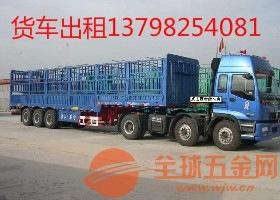 宝安有货车到荆州6.8米9.6米高栏车出租