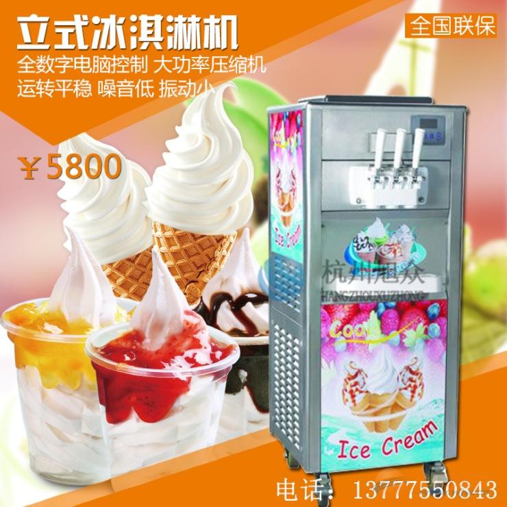 冰淇淋机 冰激凌机