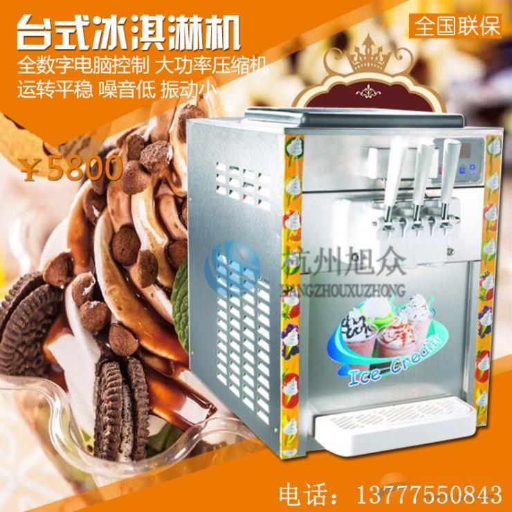 做冰淇淋的机器设备