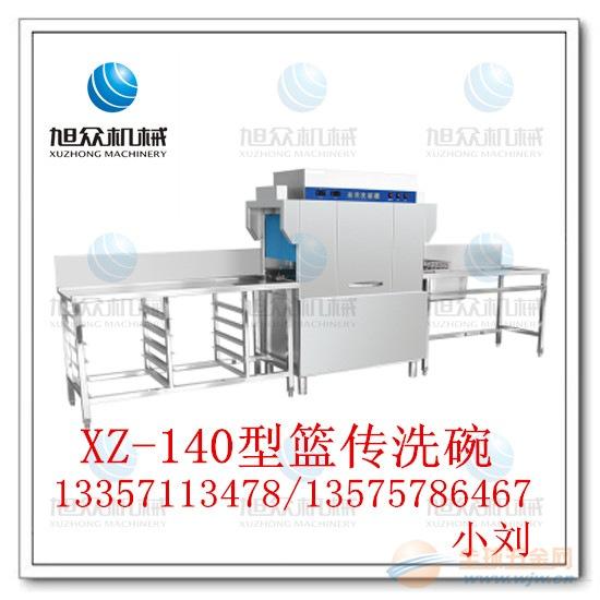 XZ-140型篮传洗碗机