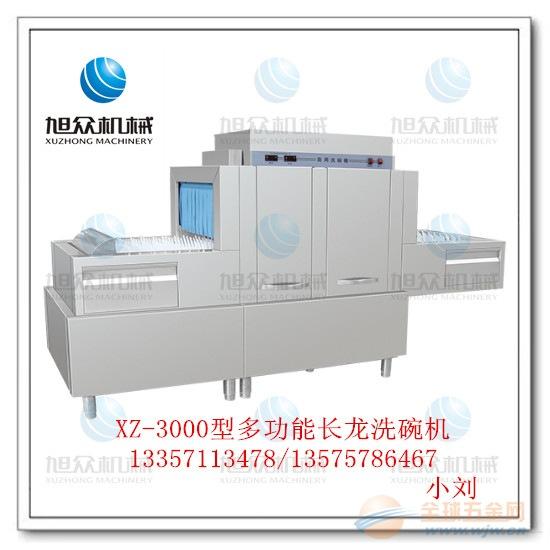 XZ-3000型多功能长龙洗碗机