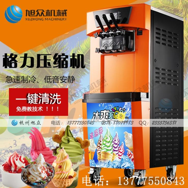 旭众全自动商用冰淇淋机做软冰淇淋的机器