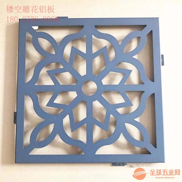 2.5mm雕花镂空铝单板 雕花铝单板外墙