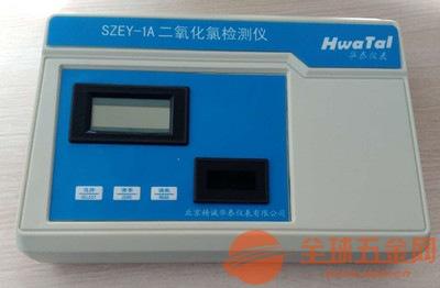 SZEY-1A 便携式二氧化氯检测仪