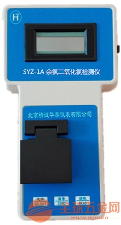 SYZ-1A 余氯二氧化氯检测仪