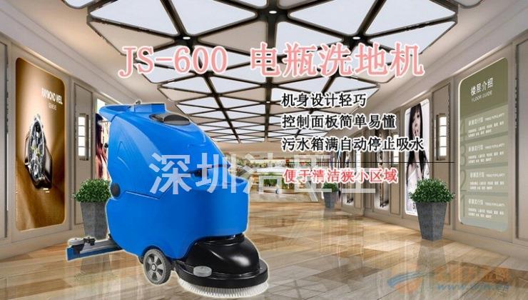 全自动洗地机 全自动洗地机直销