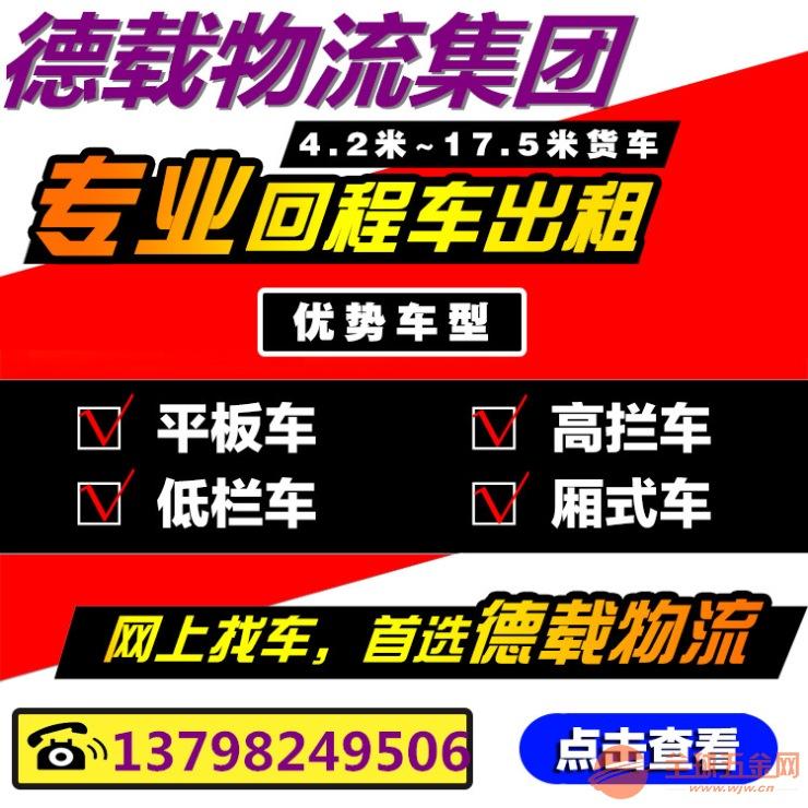 台州到台南回头大货车出租