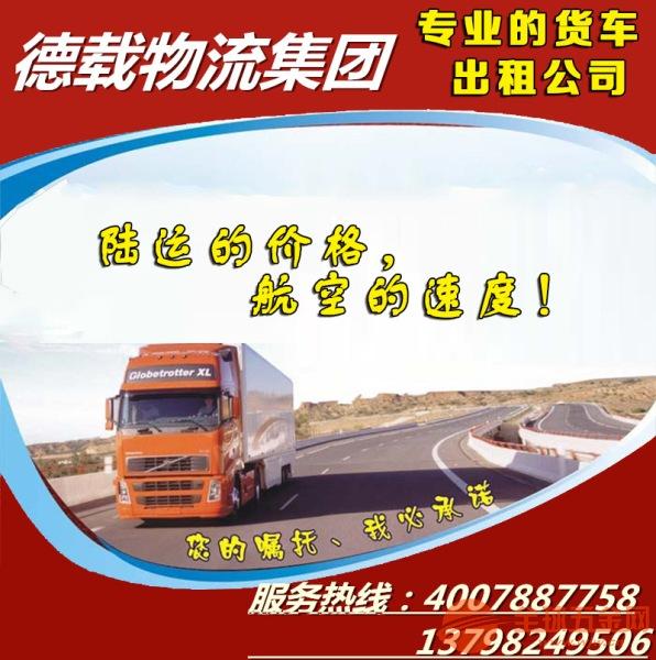 惠州到盐城大货车顺风车返程车出租