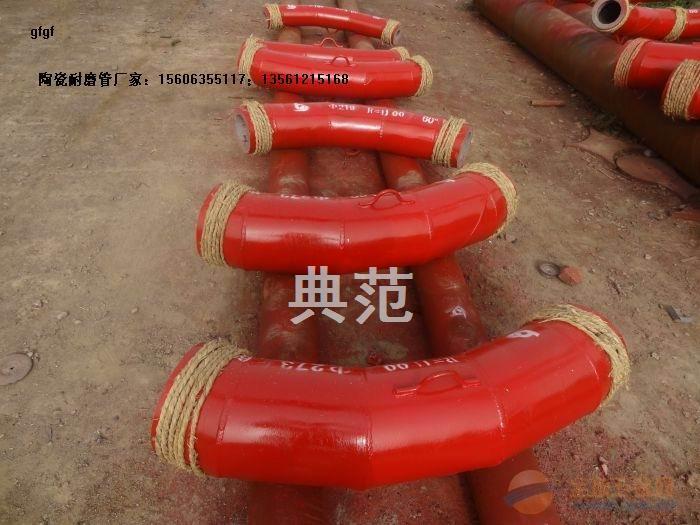 四川遂宁衬瓷弯头陶瓷管直销-技术指标-性能参数-耐磨、耐高温、耐腐蚀