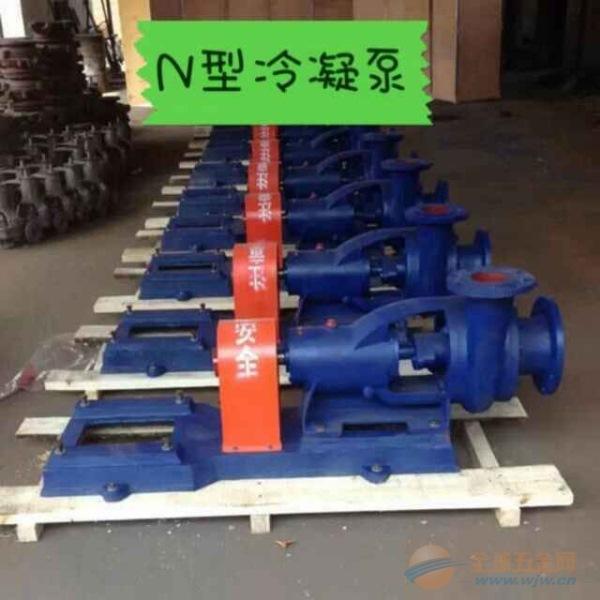 电厂专用冷凝泵-3N6冷凝泵  13582138818