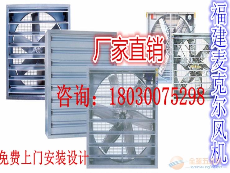 福州工业排气扇/排风扇-哪家便宜?哪家质量好呢?