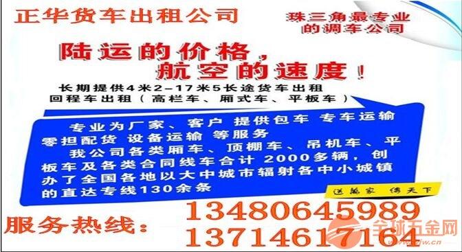 嘉兴平湖到安徽蚌埠9.6米高栏车13米货车出租