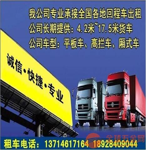 嘉兴平湖到广西崇左9.6米高栏车13米货车出租