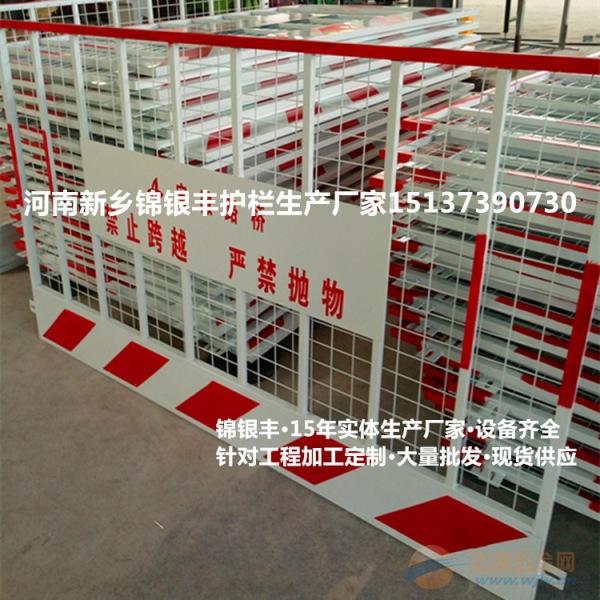 上海基坑用护栏网临边防护栏杆的固定厂家地址