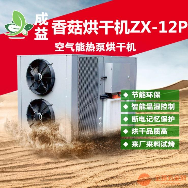 成益香菇红菇茶树菇风干机食用菌空气能热泵烘干机 免费上门