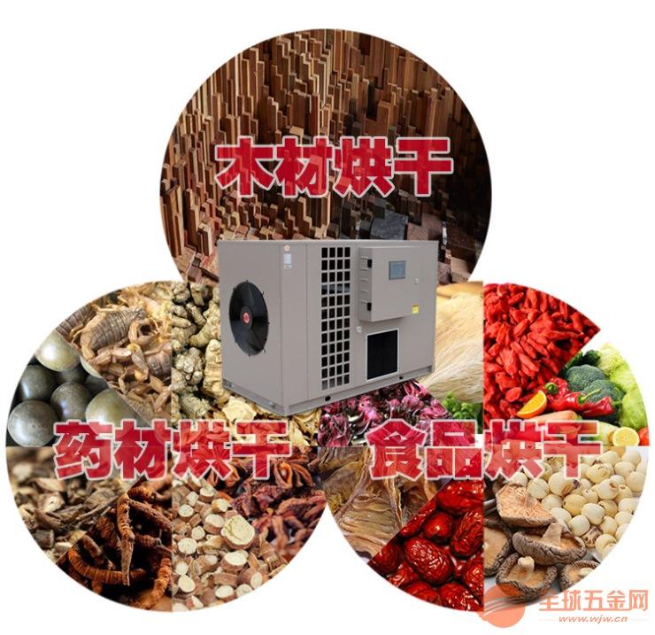 食品药材木材 连续烘干机 热泵烘干机 热交换器排湿 免费上门服务