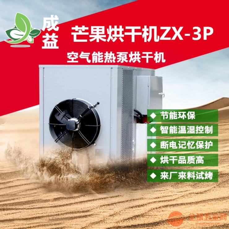 德宏新型芒果干制作设备龙眼香蕉果仁热泵空气能烘干除湿