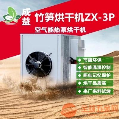 成益全自动智能竹笋烘干机 空气能热泵多功能烘干机 箱