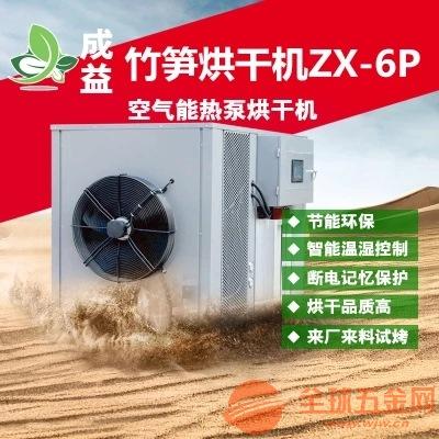 成益全自动智能竹笋烘干机 空气能热泵多功能烘干机 箱式干燥设备