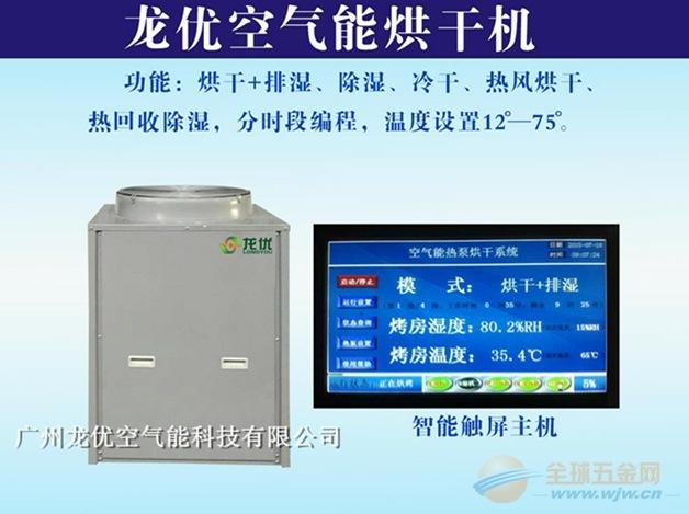 羊肚菌烘干机 热风循环羊肚菌烘干机